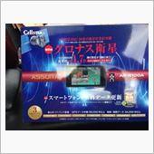 CELLSTAR ASSURA ARシリーズ AR-R100A