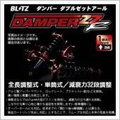 BLITZ DAMPER ZZ-Rの画像