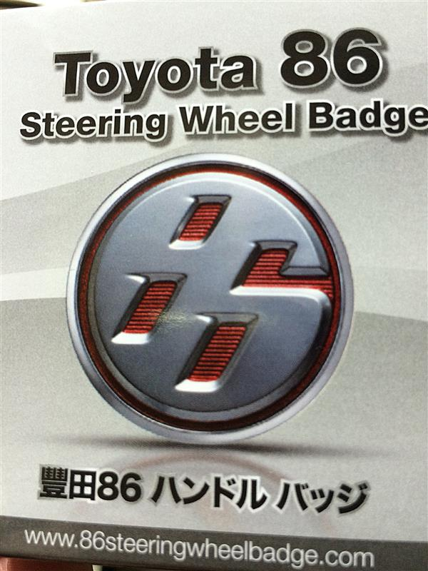toyota 86 steering wheel badge 86 by 86. Black Bedroom Furniture Sets. Home Design Ideas