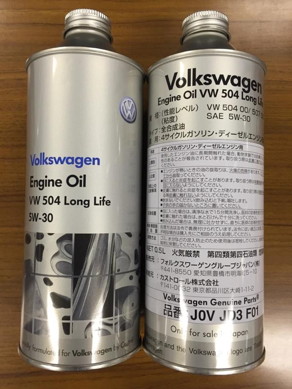 volkswagen engine oil vw 504 long life 0 5l a3 by. Black Bedroom Furniture Sets. Home Design Ideas