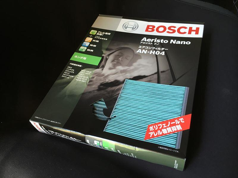 bosch aeristo nano an h04 by akihiro42. Black Bedroom Furniture Sets. Home Design Ideas