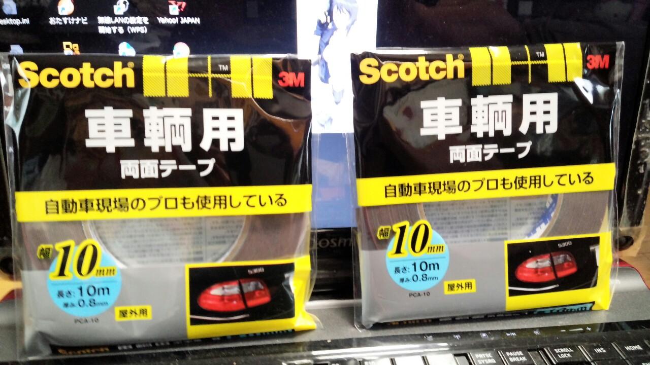 スリー エム ジャパン株式会社 車両用両面テープ 幅10mm長さ10m