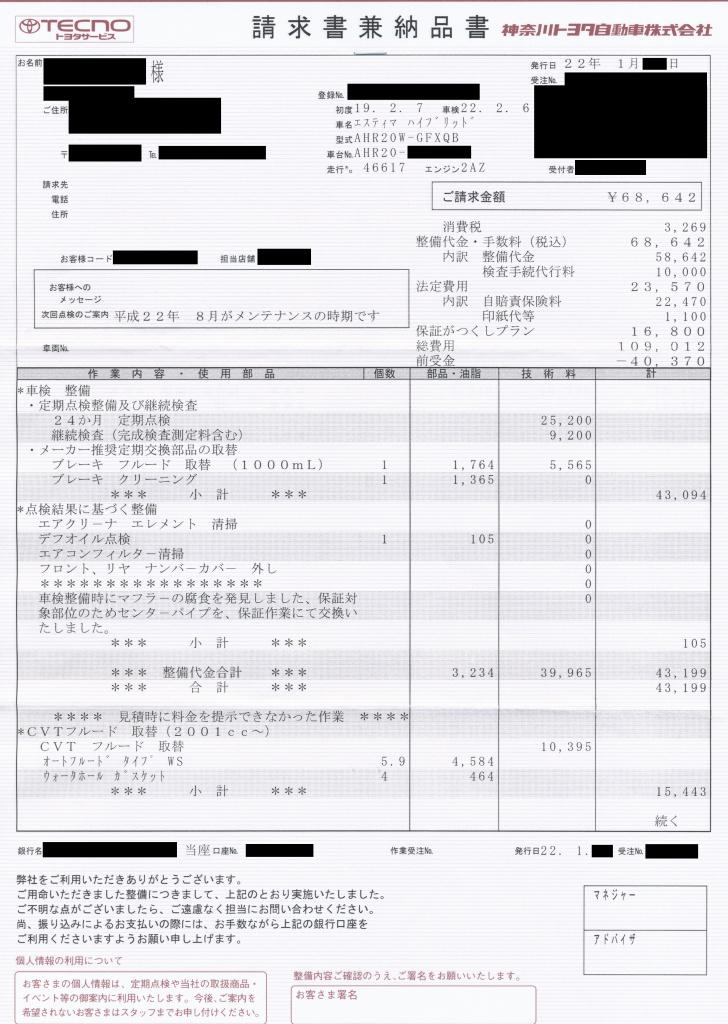 2010/1/22 車検