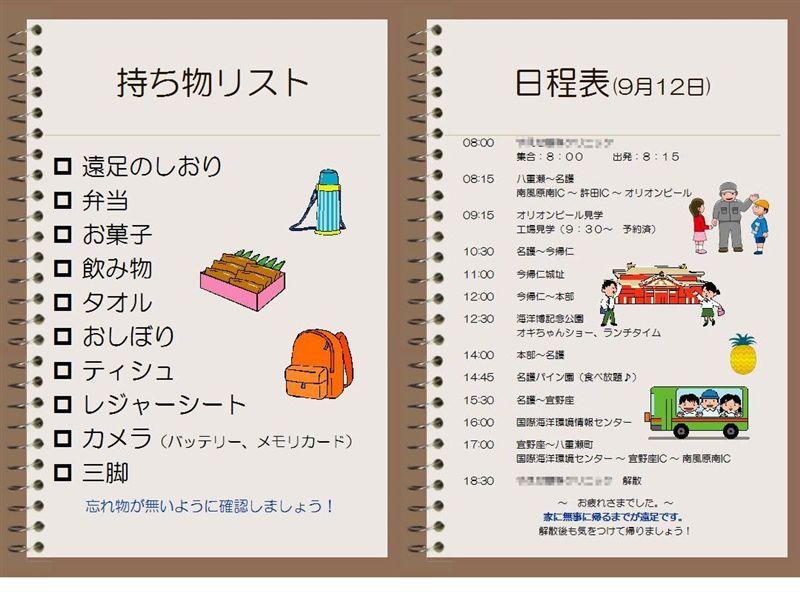 カレンダー 12月カレンダー : コルト、エイト、瑛士(えいと ...