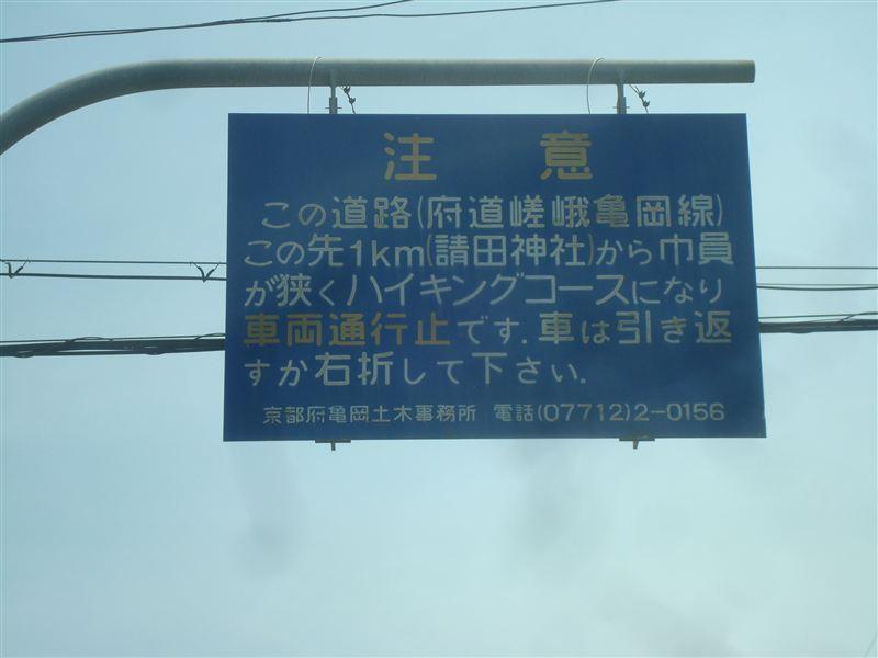 京都府道401号 嵯峨亀岡線 走行 ...