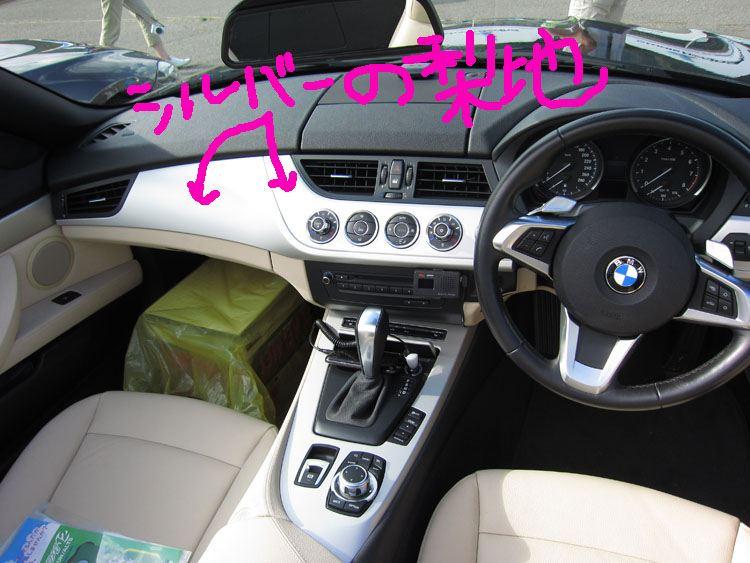 E89 Z4 インテアリ全集www|z4 ロードスター Bmw|愛車フォトギャラリー|z4子チャン|みんカラ 車