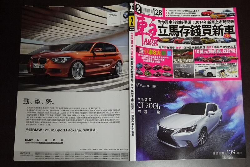 台湾旅行 車雑誌|5シリーズ セダン Bmw|愛車フォトギャラリー|さだち|みんカラ 車・自動車sns(ブログ