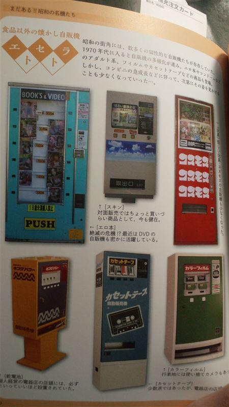 /> ビニ本・他カセットテープ・電池の自販機類 夜中、買いに行くと品物が出る時に「ゴトン!