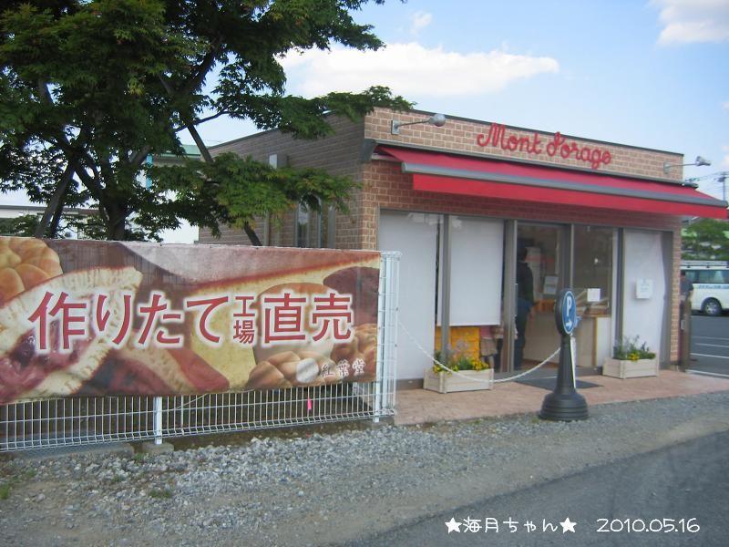 ★嵐山町★ モンドラージュ 紅葉堂本舗工場直売店