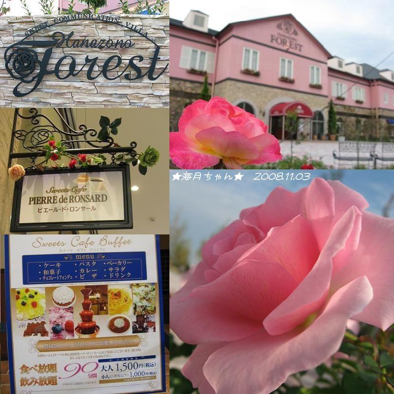 ★深谷市★ 花園フォレスト