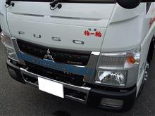 梅一輪さんの愛車:三菱 キャンター