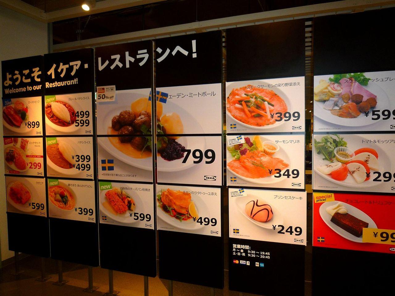 大満足!ikeaレストランの魅力と評判、おすすめメニュー厳選5つ | 北欧