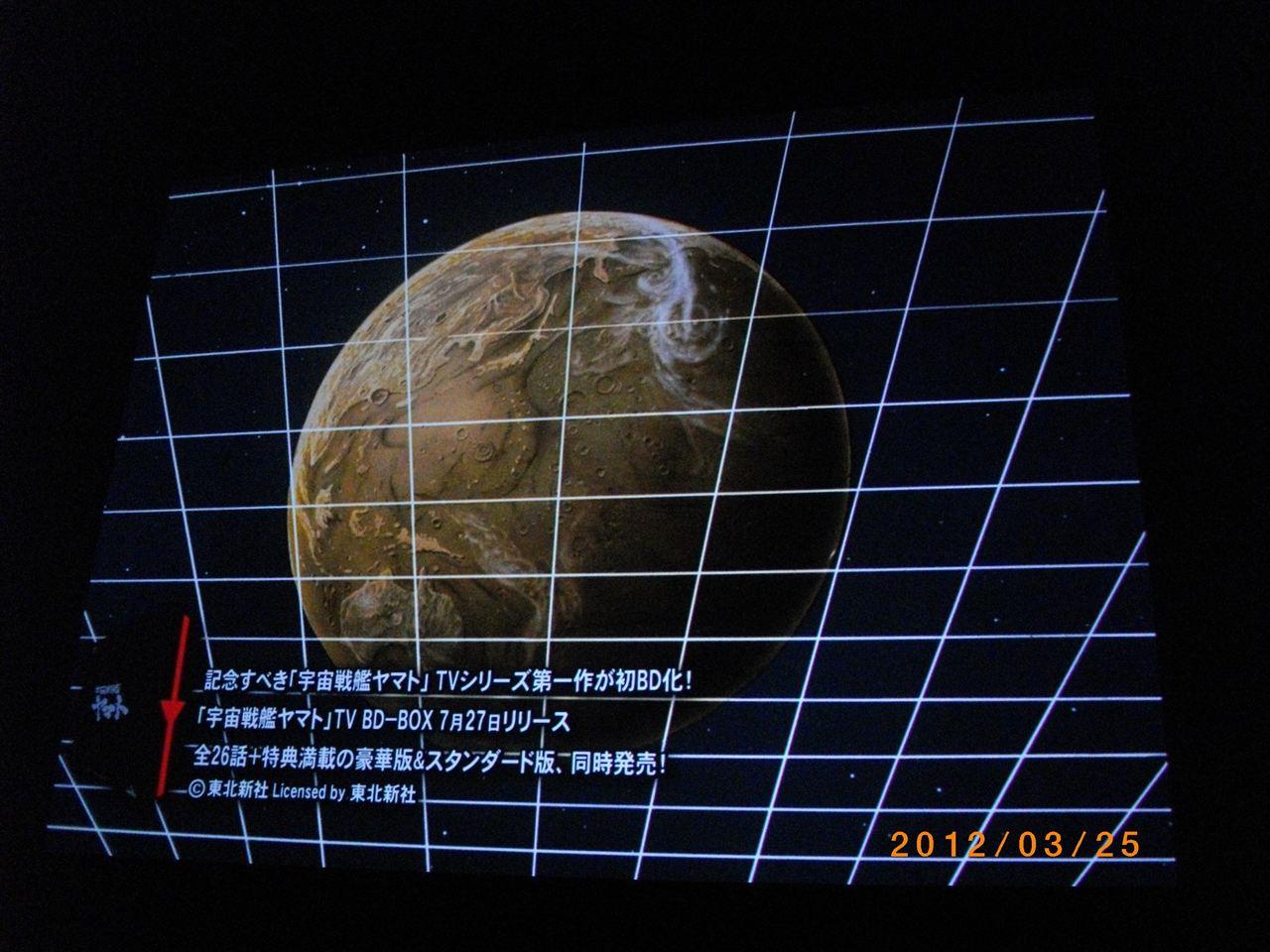宇宙戦艦ヤマト2199 第一話が上映されました。 イスカンダルのスター... 「宇宙戦艦ヤマト
