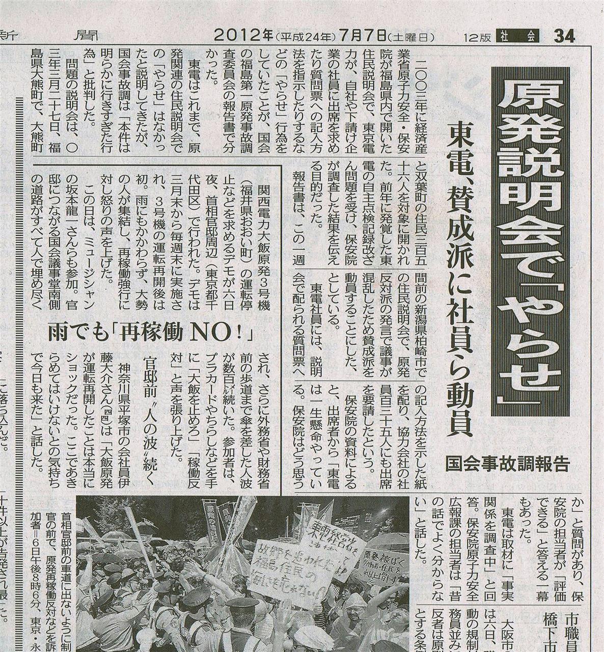 がれき受け入れに関し、 推進派の大村愛知県知事VS慎重派の自民党愛知県... 新聞スクラップ