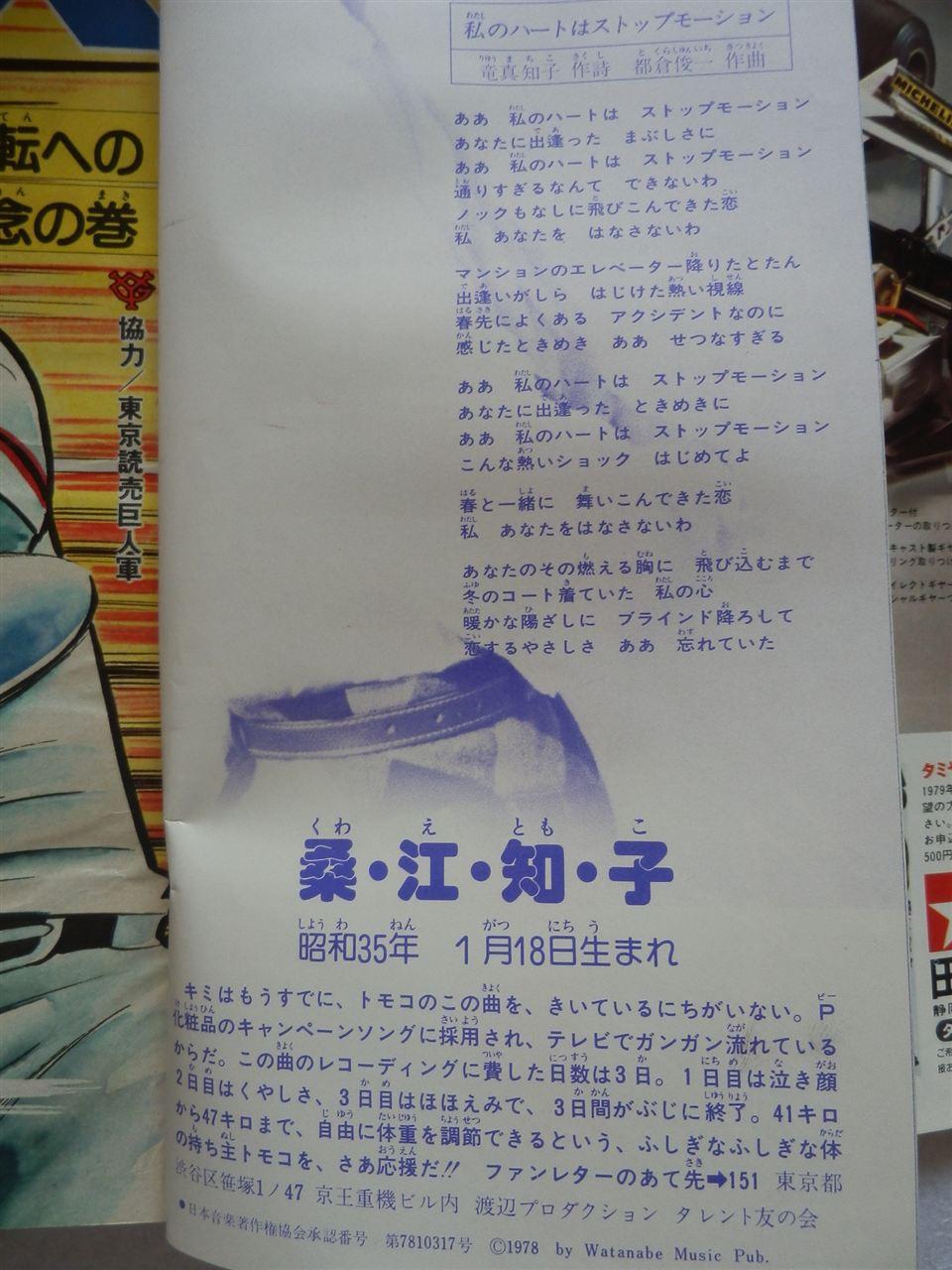 あーあ私のハートはストップモーション 杏里   車・自動車SNS(ブログ・パーツ・整備・燃費)