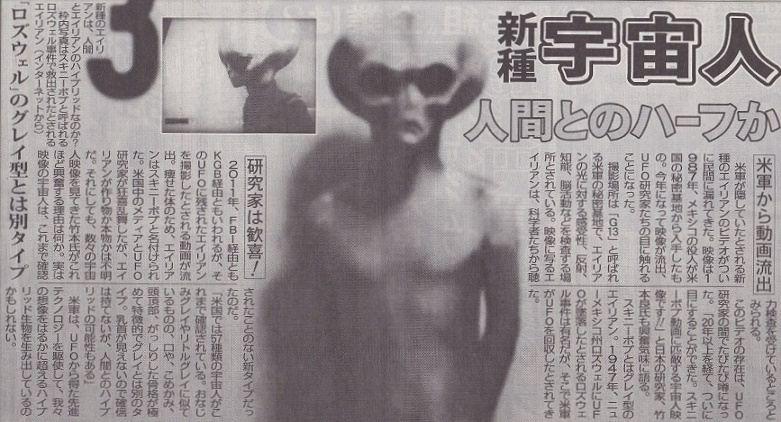 未確認飛行物体 - UFOYouTube動画>76本 ->画像>256枚