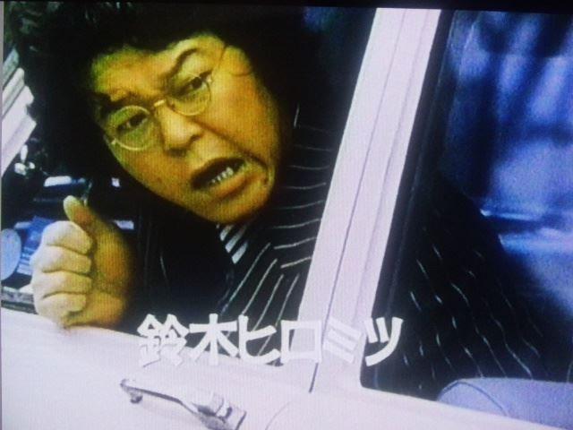 鈴木ヒロミツの画像 p1_14