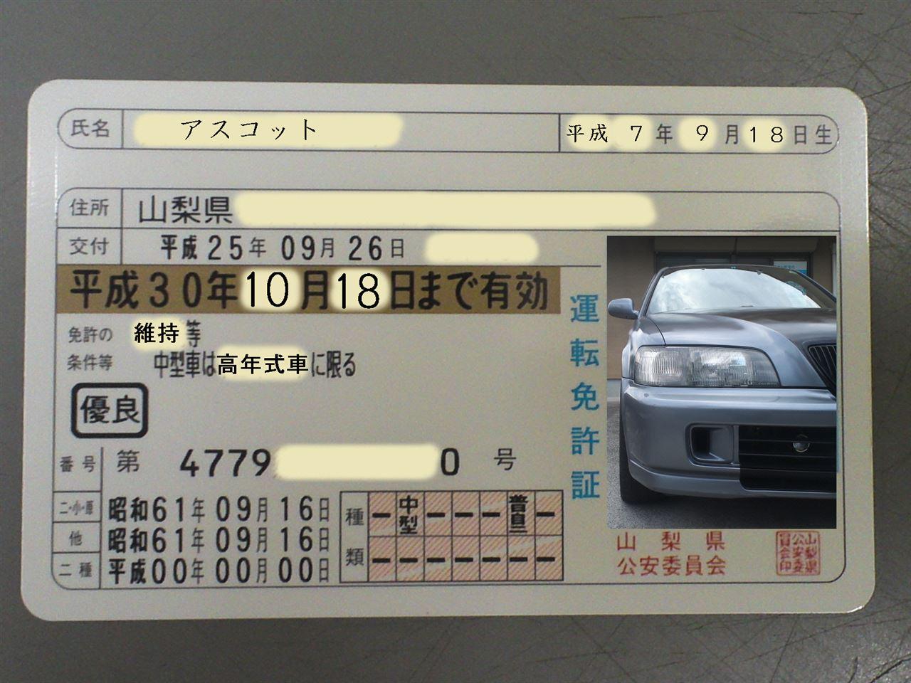この 運転免許証 ですが、ナニ ...