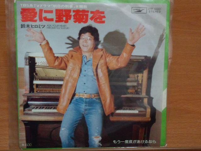 鈴木ヒロミツの画像 p1_24