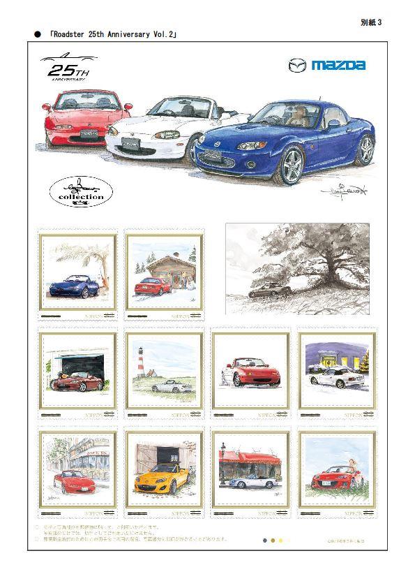 Roadster 25th Anniversary Vol.2』は ...
