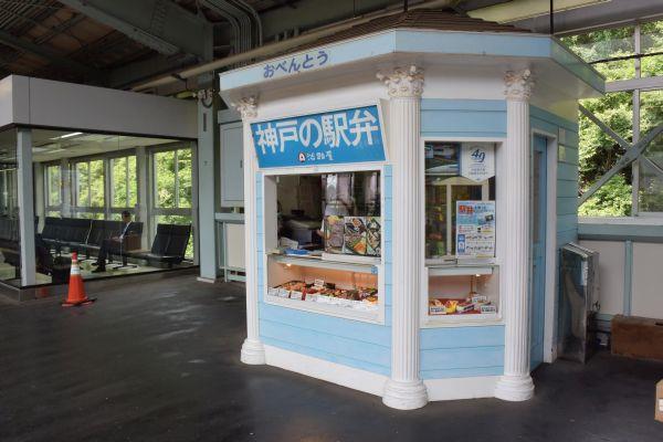 【駅弁紀行】 夏の色彩弁当@淡路屋 新神戸駅